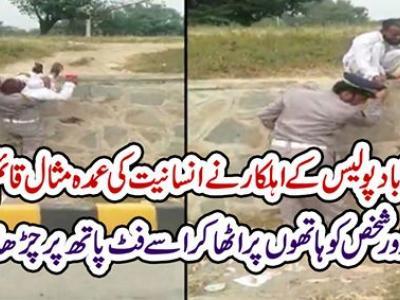اسلام آباد پولیس کا اہلکار معذور شخص کو اٹھا کرفٹ پاتھ پر چڑھا رہا ہے